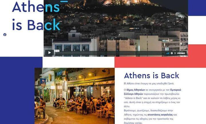"""Athens is back"": Τι είναι, τι πρέπει να γνωρίζουμε"