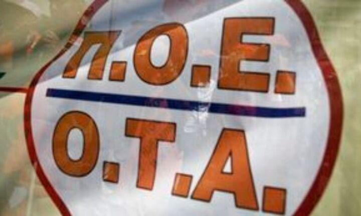 ΠΟΕ-ΟΤΑ: Στάση εργασίας και συγκέντρωση την Τετάρτη