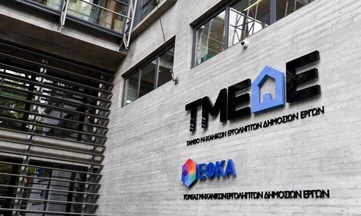 ΤΜΕΔΕ: Μείωση 30% στις προμήθειες εγγυητικών