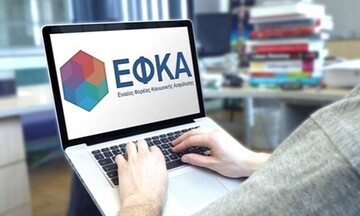 e-ΕΦΚΑ: Αναρτήθηκαν τα ειδοποιητήρια για τις εισφορές Μαΐου