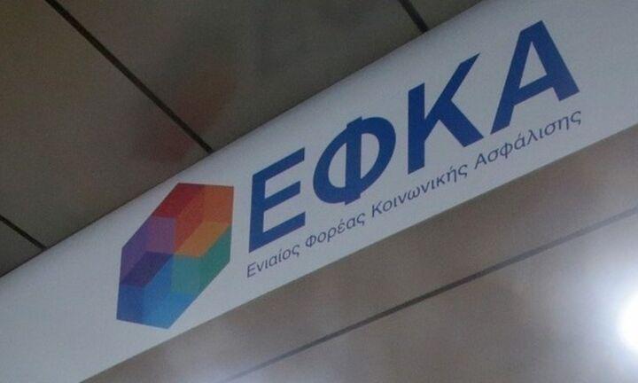 e-ΕΦΚΑ: Εγκύκλιος για νέες εισφορές επικουρικής ασφάλισης και εφάπαξ παροχών ελ. επαγγελματιών