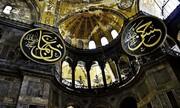 Ο Ερντογάν μετατρέπει την Αγία Σοφία σε τζαμί
