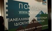 ΠΟΜΙΔΑ: Να μπει ένα τέλος στο υποχρεωτικό «κούρεμα» των ενοικίων