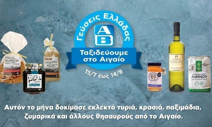 Ταξίδι στις Γεύσεις Ελλάδας με τα ΑΒ