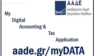 Σε λειτουργία το myDATA-Πιστοποιήθηκαν 4 πάροχοι ψηφιακής τιμολόγησης