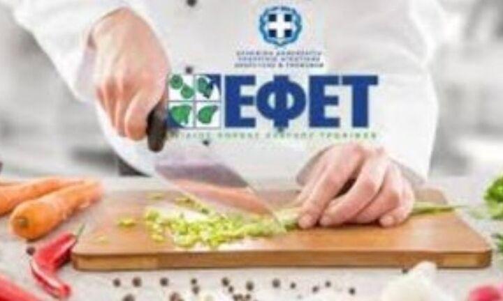 Πρόστιμα 312.705,88 ευρώ σε 28 επιχειρήσεις τροφίμων από τον ΕΦΕΤ