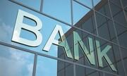 Νέα τράπεζα ξεκινά την λειτουργία της στην Ελλάδα