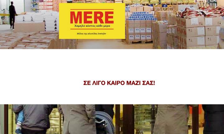 Ανακατατάξεις στο λιανεμπόριο με την είσοδο των ρωσικών Mere