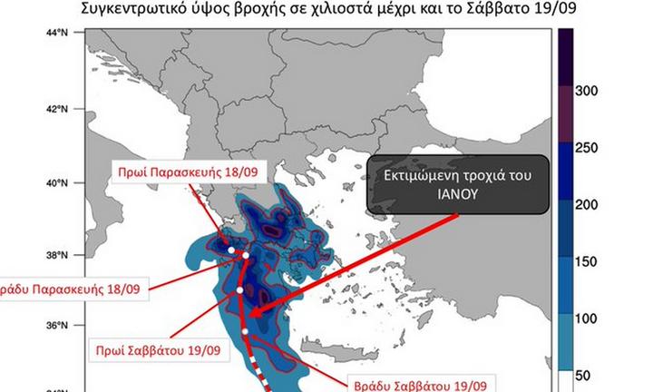 Στροφή προς τα νότια θα κάνει ο «Ιανός»: Οι περιοχές που θα πληγούν περισσότερο