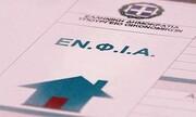 ΕΝΦΙΑ: Οι τελικές ημερομηνίες για παραλαβή ειδοποιητηρίων και πληρωμή του φόρου