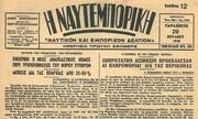 Σε ειδική διαχείριση η εφημερίδα ΝΑΥΤΕΜΠΟΡΙΚΗ - Στο «σφυρί» τα περιουσιακά της στοιχεία