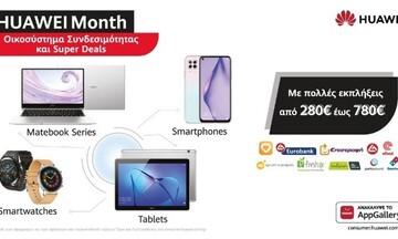 Σειρά νέων προϊόντων και εφαρμογών από την Huawei στην Ελλάδα