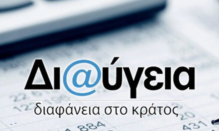 Ξεκινά ο διαγωνισμός για τη Διαύγεια προϋπολογισμού 1.045.000 ευρώ