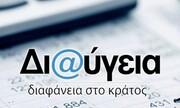 Ξεκινά ο διαγωνισμός για τη Διαύγεια προϋπολογισμού 1.045.000,00 ευρώ