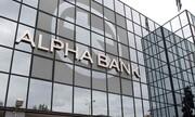 Προχωρά η μεταβίβαση των NPEs της Alpha Bank στη Cepal