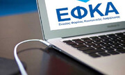 e-ΕΦΚΑ: Αναρτήθηκαν τα ειδοποιητήρια των εισφορών μη μισθωτών για τον Αύγουστο
