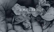 Mediterra: Ολοκληρώθηκε η εξαγορά της Παραδοσιακά Προϊόντα Ελλάδος