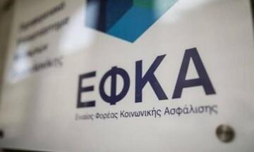e-ΕΦΚΑ: Σε κοινό ειδοποιητήριο οι εισφορές κύριας και επικουρικής ασφάλισης
