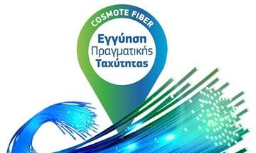COSMOTE: Ξεπέρασαν τις 250.000 οι γραμμές Fiber to the Home