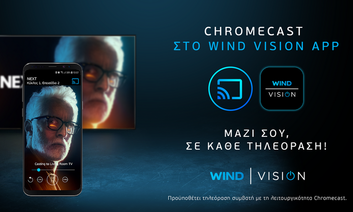 H WIND VISION πρωτοπορεί φέρνοντας 1η στην Ελλάδα το Chromecast στην εφαρμογή για φορητές συσκευές