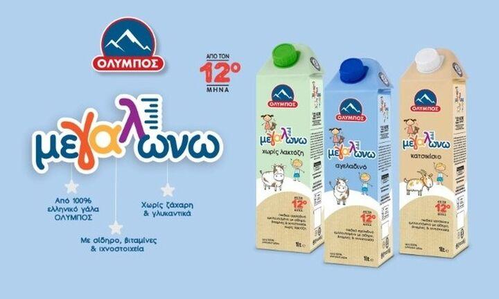 Νέα σειρά προϊόντων παιδικής διατροφής από την ΟΛΥΜΠΟΣ
