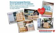 Μασούτης: Προσφορά αγάπης στο Κέντρο Υποδοχής & Αλληλεγγύης Δήμου Αθηναίων