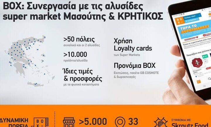 Συνεργασία του BOX με τις αλυσίδες «Μασούτης» και «Κρητικός»