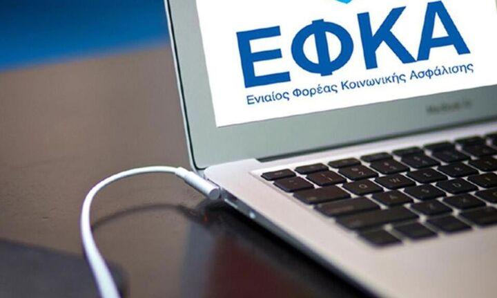 e-ΕΦΚΑ: Υποβολή AΠΔ κοινών επιχειρήσεων Οκτωβρίου 2020 με χρήση τριψήφιων τύπων αποδοχών
