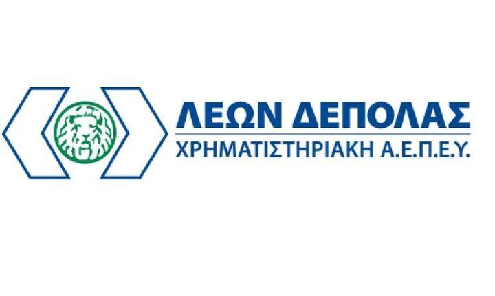 Η Λέων Δεπόλας Χρηματιστηριακή ειδικός διαπραγματευτής της ΕΛΒΕ