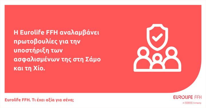 Η Eurolife FFH στηρίζει τους ασφαλισμένους της στη Σάμο και τη Χίο