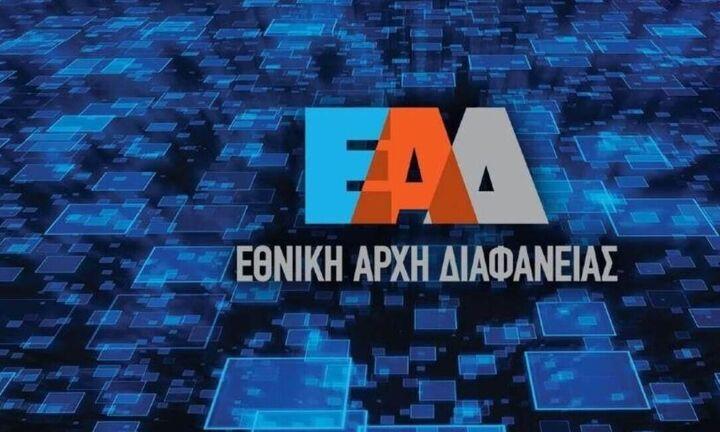 Εθνική Αρχή Διαφάνειας: Στις ΔΟΥ πρόστιμα 261.600 ευρώ για μη τήρηση των μέτρων την άνοιξη