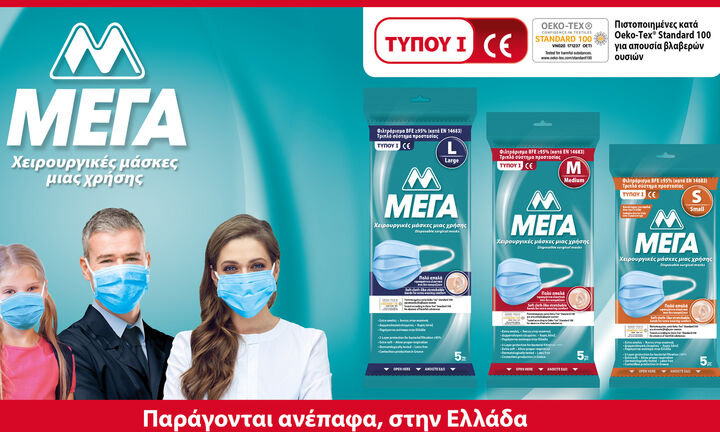 Η ΜΕΓΑ Α.Ε. επενδύει σε μία νέα υπερσύγχρονη γραμμή παραγωγής χειρουργικών μασκών στην Ελλάδα