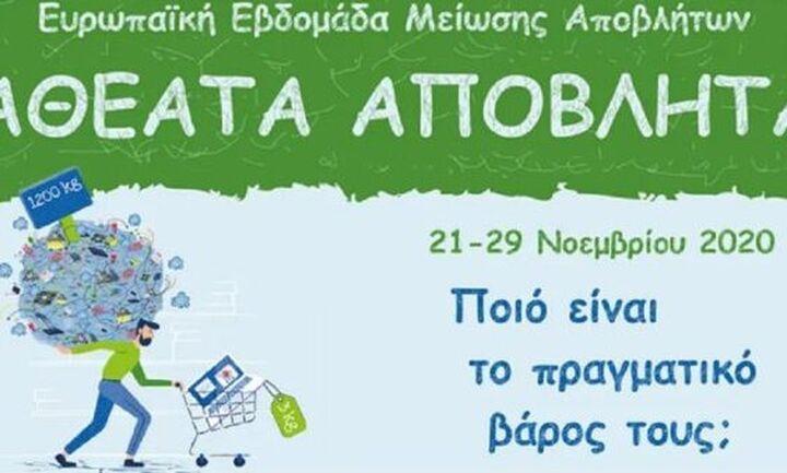 Διαδικτυακός διαγωνισμός για την ευαισθητοποίηση σε θέματα ανακύκλωσης