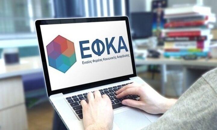 e-ΕΦΚΑ: Οι προθεσμίες των ενιαίων ειδοποιητηρίων εισφορών Οκτωβρίου