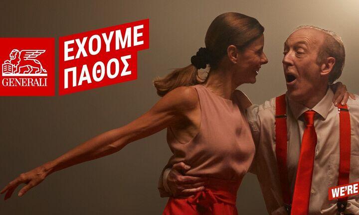 Νέα παγκόσμια διαφημιστική καμπάνια ξεκίνησε ο ασφαλιστικός όμιλος Generali