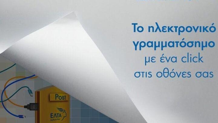 Τα ΕΛΤΑ εγκαινιάζουν το ηλεκτρονικό γραμματόσημο (βίντεο)