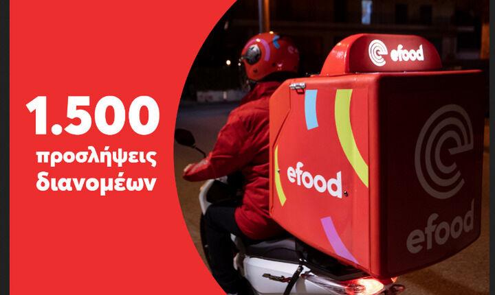 Το efood.gr αναζητεί 1.500 διανομείς