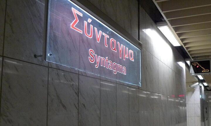 Κλειστός από τις 11 το πρωί ο σταθμός του μετρό στο Σύνταγμα