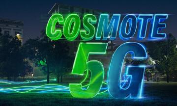 Η Cosmote ανακοινώνει την παροχή υπηρεσίας 5G