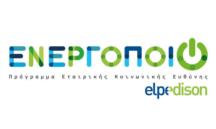 Ενεργοποιώ»: Νέο Πρόγραμμα Εταιρικής Κοινωνικής Ευθύνης από την Elpedison