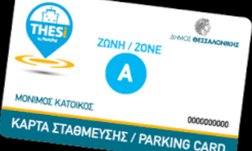 Παρατείνεται η προθεσμία υποβολής αιτήσεων για την ανανέωση των καρτών στάθμευσης μονίμων κατοίκων