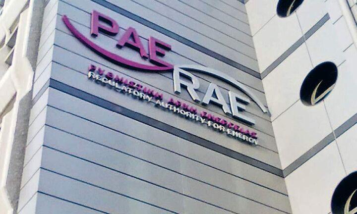 ΡΑΕ: Προκήρυξη νέου διαγωνισμού για σταθμούς παραγωγής ηλεκτρικής ενέργειας από ΑΠΕ