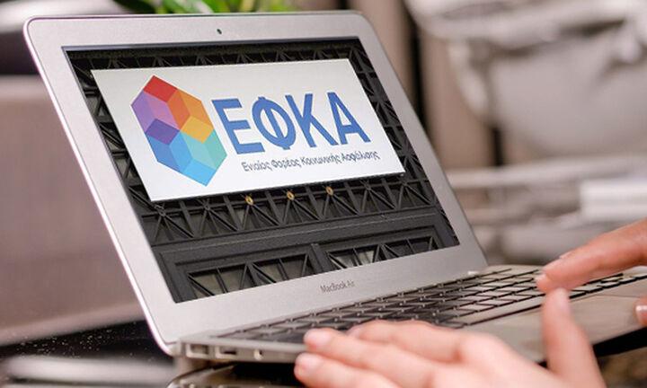 e-ΕΦΚΑ: Την Τετάρτη ξεκινούν οι επιστροφές ελεύθερων επαγγελματιών- αυτοαπασχολούμενων- αγροτών