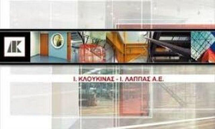 Κλουκίνας-Λάππας: Σύναψη ομολογιακού δανείου έως 11,06 εκατ. ευρώ
