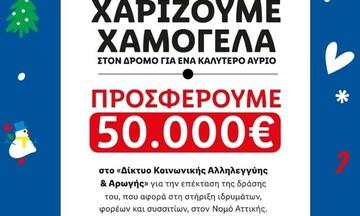 LIDL Hellas: Συγκέντρωσε 50.000€ για το «Δίκτυο Κοινωνικής Αλληλεγγύης & Αρωγής»