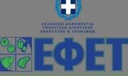 ΕΦΕΤ: Ανακαλείται κουτάλα, απαγορεύεται η επαφή με τρόφιμα