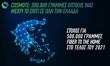 Πάνω από 300.000 νοικοκυριά καλύπτονται από το Cosmote Fiber
