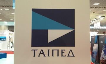 ΤΑΙΠΕΔ: Ξεκινά ο διεθνής διαγωνισμός για το ακίνητο στις Γούρνες Ηρακλείου Κρήτης