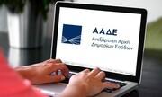 ΑΑΔΕ: Με νέες προδιαγραφές η έκδοση των ηλεκτρονικών τιμολογίων