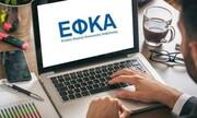 e-ΕΦΚΑ: Αναρτήθηκαν τα ειδοποιητήρια Ιανουαρίου 2021 για τους μη μισθωτούς